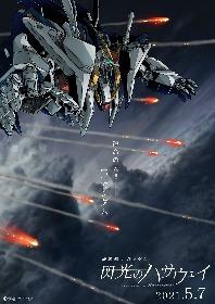 小野賢章「ついに皆様に観てもらえる!」 『機動戦士ガンダム 閃光のハサウェイ』公開日が2021年5月7日に決定、PV公開
