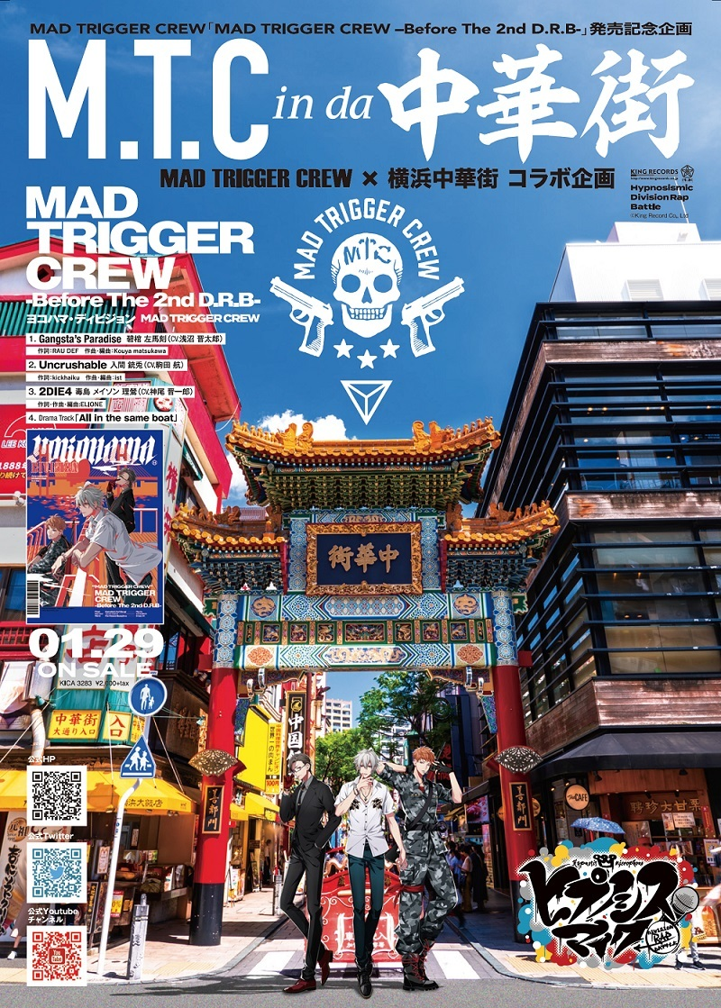 "MAD TRIGGER CREW「MAD TRIGGER CREW -Before The 2nd D.R.B-」発売記念企画""M.T.C in da 中華街"""