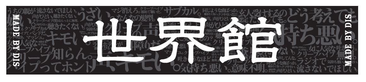 DIS タオル(黒) 1500円