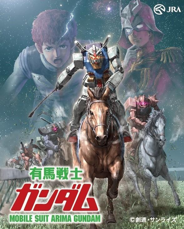 JRA「有馬戦士ガンダム」キービジュアル (C)創通・サンライズ