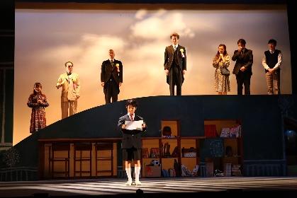 「大人であることの意味」と「子供の可能性」を問う舞台『向日葵のかっちゃん』開幕 三上真史、星野真里、酒井敏也がコメント