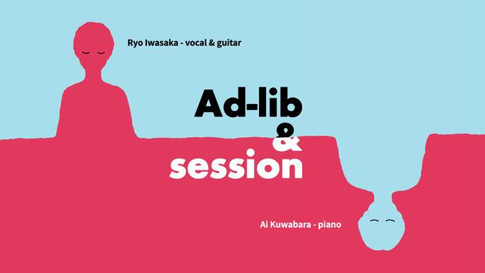 『Ad-lib&session』