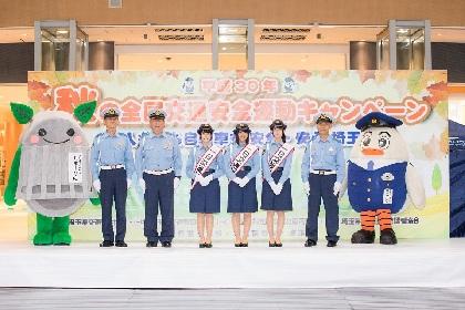 けやき坂46の金村美玖、丹生明里、渡邉美穂が、埼玉県警一日交通部長に就任