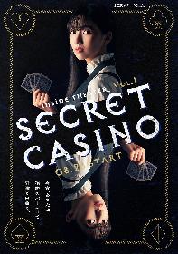 再演決定! 完売公演が続出したインタラクティブな演劇シリーズInside Theater Vol.1『SECRET CASINO』が帰ってくる