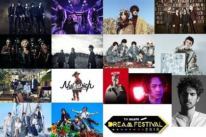 X JAPAN、金爆、HYDE、sumika、ミセス、WANIMAら『テレビ朝日ドリームフェスティバル2018』出演者第1弾発表
