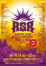レキシ、くるり、LiSA、ブルエン、夏木マリら出演決定 『RISING SUN ROCK FESTIVAL』第4弾発表で全18組