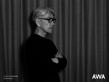 坂本龍一 一夜限りのプレミアムライブの音源をAWAで配信