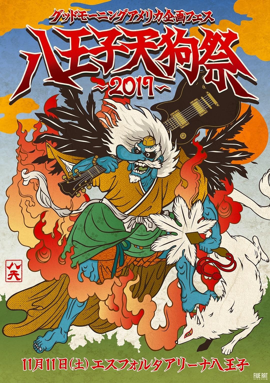 八王子天狗祭2017