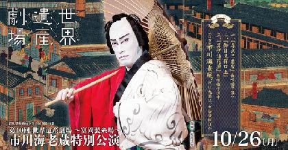 市川海老蔵 世界文化遺産・富岡製糸場での歌舞伎公演のライブ配信が決定