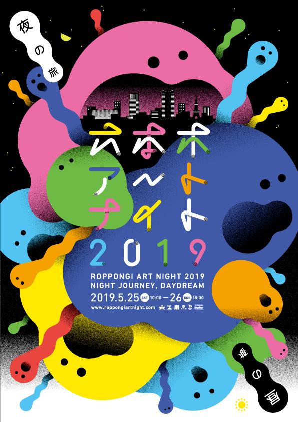 六本木アートナイト2019 メインビジュアル