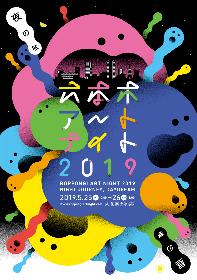 『六本木アートナイト 2019』のメインプログラムとアーティストが決定 今年のテーマは「夜の旅、昼の夢」