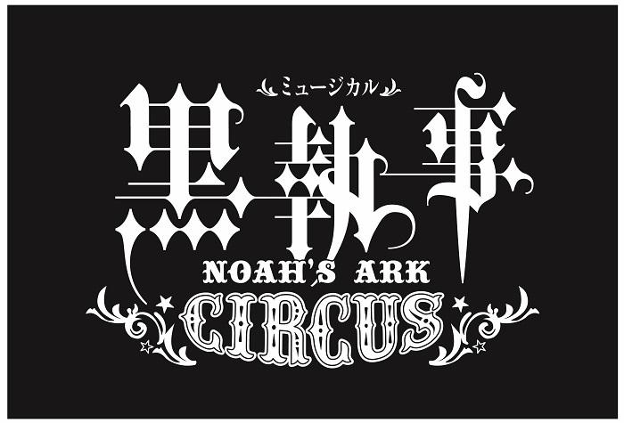 『ミュージカル「黒執事」~NOAH'S ARK CIRCUS~』ロゴタイトル ©2016 枢やな/ミュージカル黒執事プロジェクト