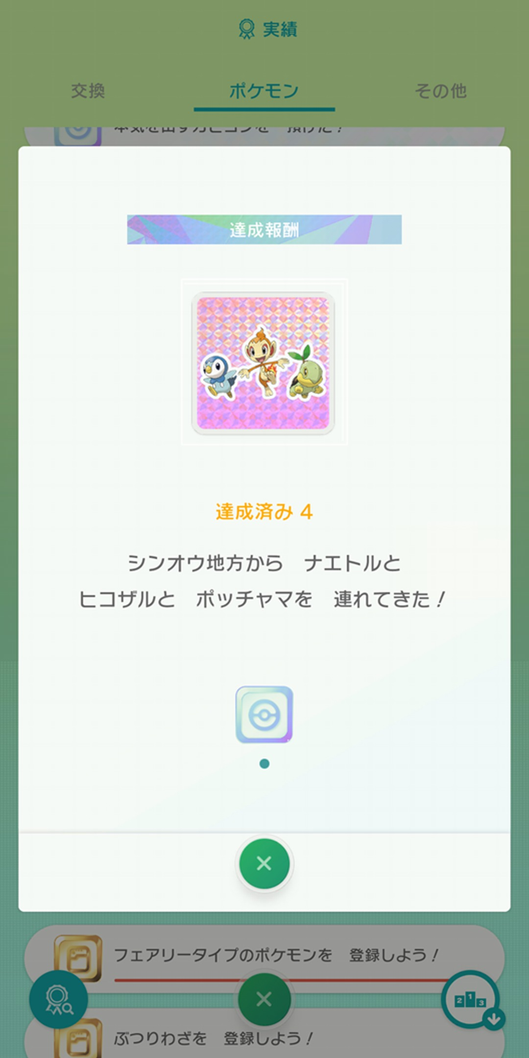 実績 (C)2020 Pokémon. (C)1995-2020 Nintendo/Creatures Inc. /GAME FREAK inc.
