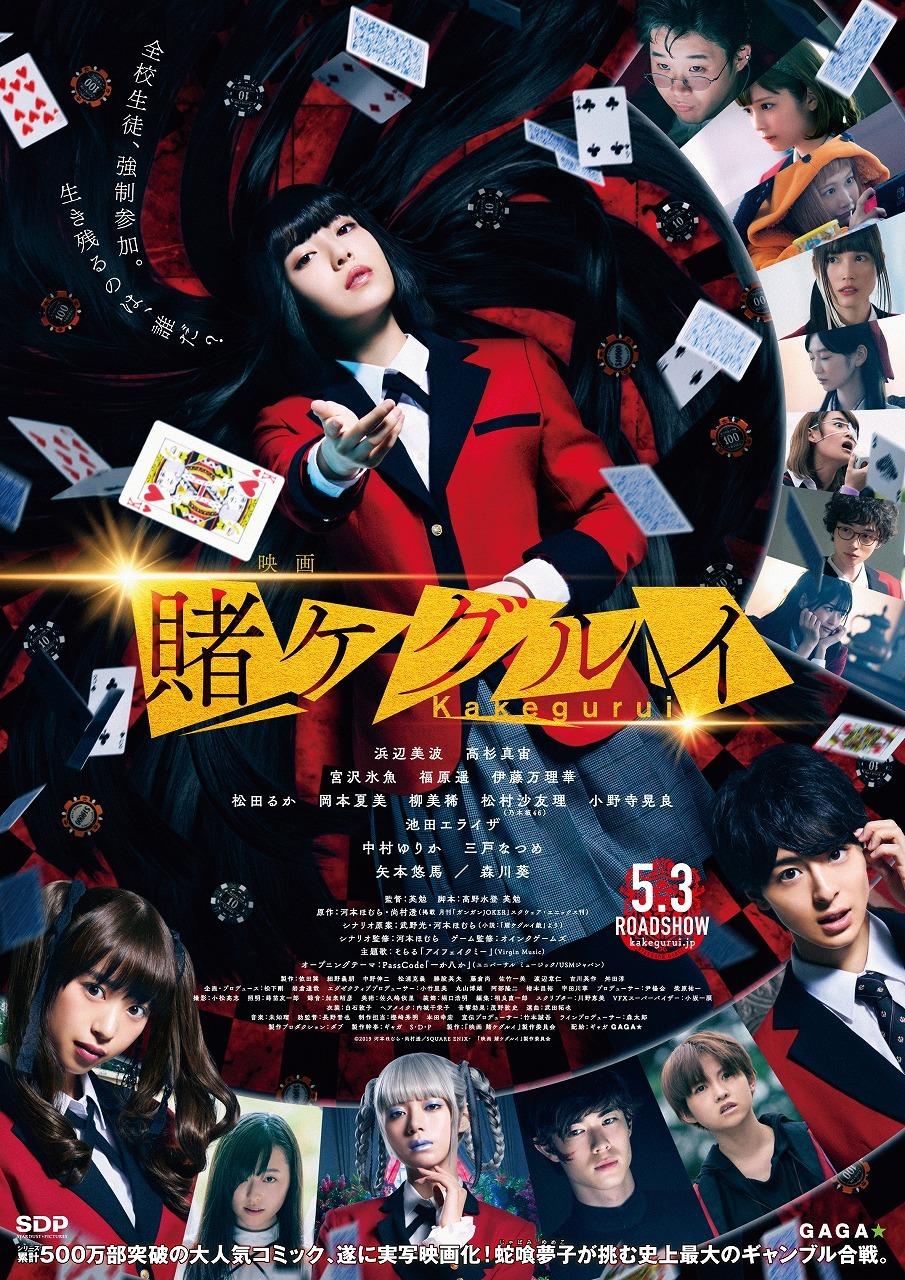 (C)2019 河本ほむら・尚村透/SQUARE ENIX・「映画 賭ケグルイ」製作委員会