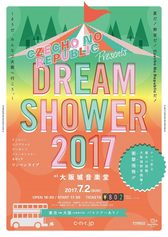 Czecho No Republic presents ドリームシャワー2017 at 大阪城音楽堂 夏だ!野音だ!Czecho No Republicだ!~そうだ、みんなで大阪へ行こう。~