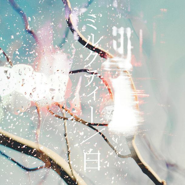 MOSHIMO「ミルクティー / 白」配信ジャケット