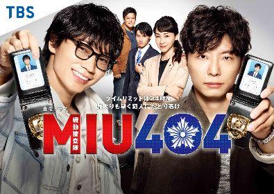 米津玄師、綾野剛×星野源W主演ドラマ『MIU404』に主題歌「感電」を書き下ろし 『アンナチュラル』チームと再タッグ
