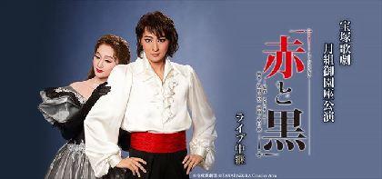 宝塚歌劇月組、珠城りょう・美園さくら出演のミュージカル・ロマン『赤と黒』のライブ・ビューイングが決定