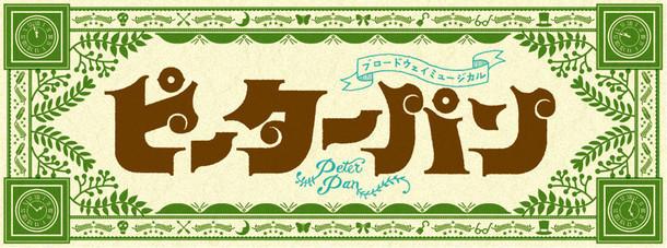 ブロードウェイミュージカル「ピーターパン」ロゴ