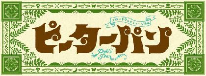 2017年のミュージカル「ピーターパン」演出に藤田俊太郎