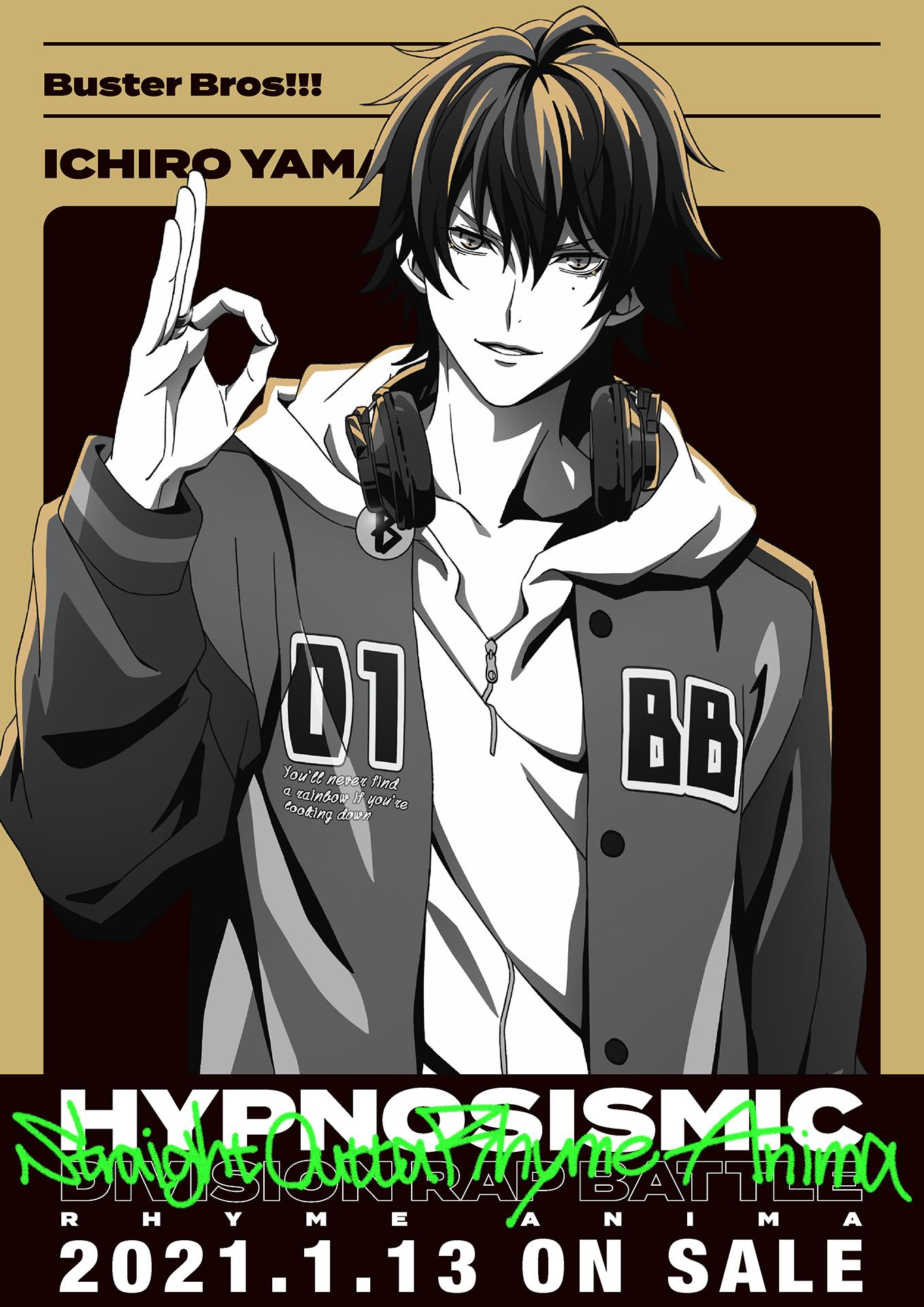 山田一郎画像 (C)『ヒプノシスマイク-Division Rap Battle-』Rhyme Anima製作委員会