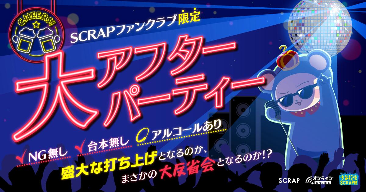 『大アフターパーティー』を開催決定 (C)SCRAP