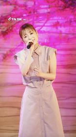 大原櫻子、『TikTok Spring LIVE』で新曲「STARTLINE」などを披露 春の歌うまチャレンジアンバサダーにも就任
