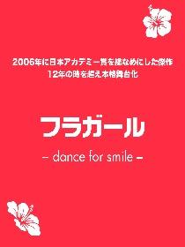 太田奈緒(AKB48) 、福島雪菜(劇団 4 ドル 50 セント) の出演が決定 舞台『フラガール - dance for smile ‒』全キャスト発表