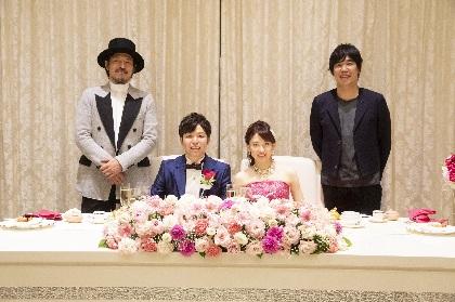 スキマスイッチ、ファンの結婚式で新曲「未来花(ミライカ)」を披露 新郎新婦の門出に花を添える