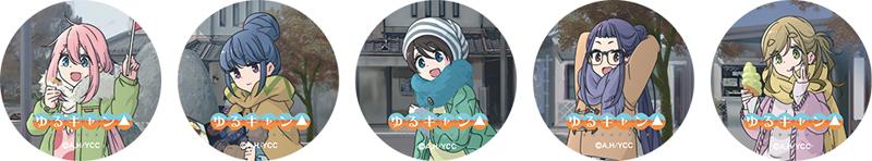 缶バッチ (c)あfろ・芳文社/野外活動委員会