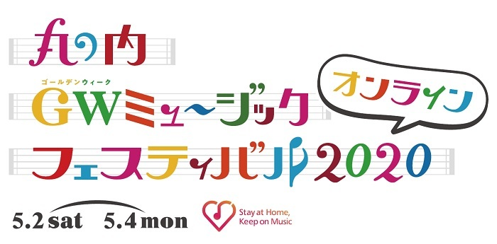 『丸の内GWミュージックフェスティバル2020』