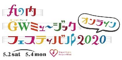 『丸の内GWミュージックフェスティバル2020』がオンラインにて開催 ガチャピン・ムック、みやぞん、よみぃも登場