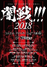 DIAURA、アルルカンら出演、Ains VS GOEMON RECORDS『闇戦!!!2018』開催決定