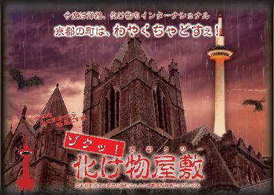 夏の恒例、お化け屋敷 『ゾクッ!京都タワー化け物屋敷』が京都タワー展望室1階にて開催