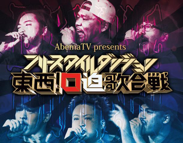 「AbemaTV presents フリースタイルダンジョン東西!口迫歌合戦」ビジュアル (c)テレビ朝日 (c)AbemaTV