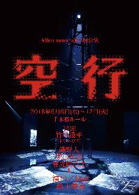 鈴木茉美 演出/脚本の『空行』を劇団アレン座が再上演 キャストには竹中凌平、磯野大ら