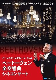 レナード・バーンスタインとウィーン・フィルハーモニー管弦楽団による名演、ベートーヴェン全9交響曲を映画館で
