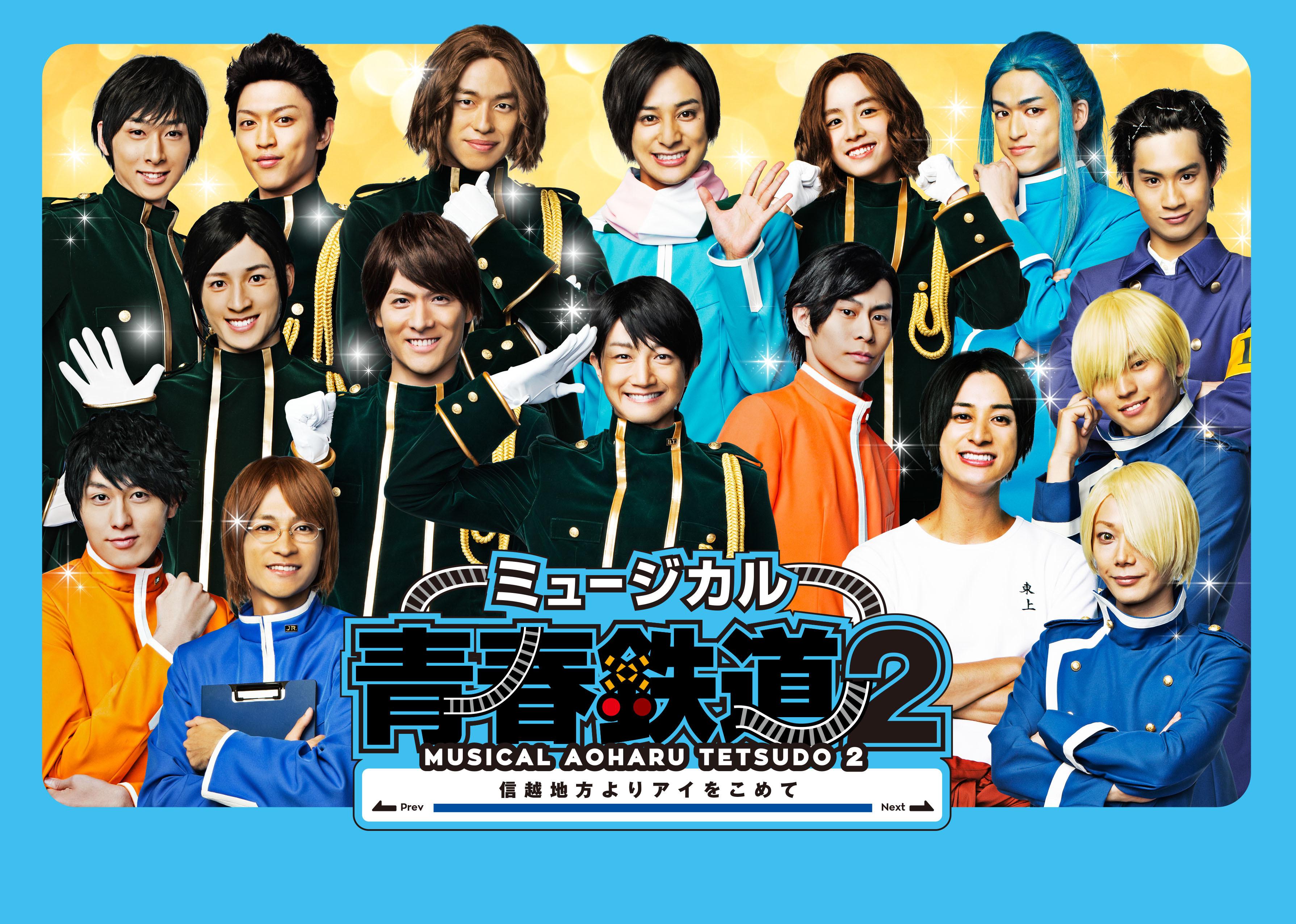 ミュージカル『青春-AOHARU-鉄道』2~信越地方よりアイをこめて~ メインビジュアル (C)青春 (C)ミュージカル『青春鉄道』製作委員会 