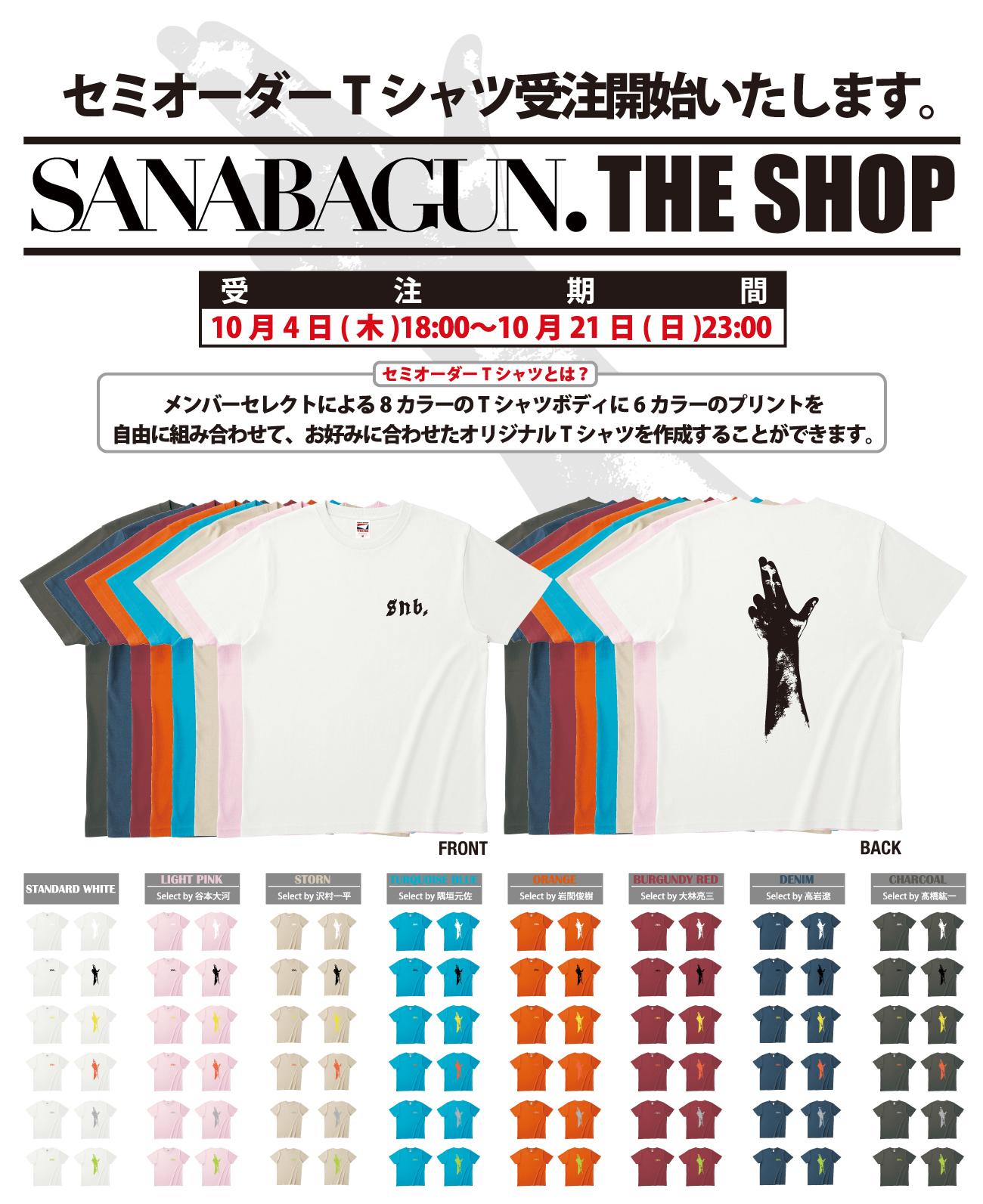 『SANABAGUN. THE SHOP』