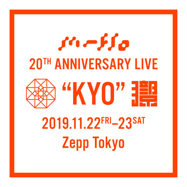 "「m-flo 20th Anniversary Live ""KYO""」ビジュアル"