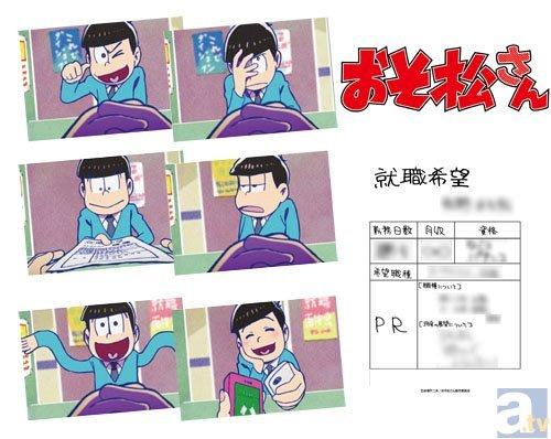 アニメイトで「おそ松さん~6つ子だらけの冬松り~」開催決定!