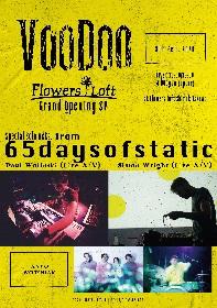 65daysofstaticメンバーが下北沢Flowers Loftオープン記念イベント出演のために緊急来日