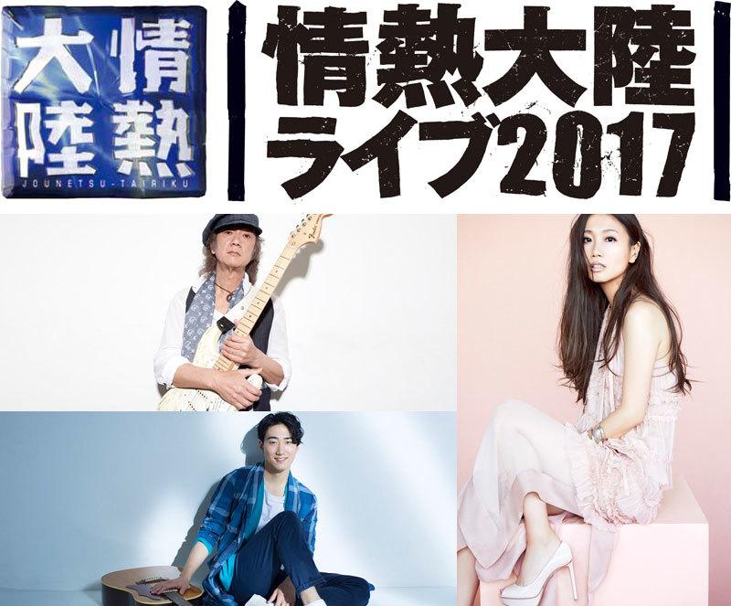 『情熱大陸ライブ』Char、大塚愛、村上佳佑