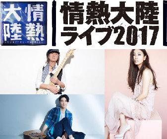 『情熱大陸ライブ』出演者第6弾発表、大阪公演にはCharと大塚愛