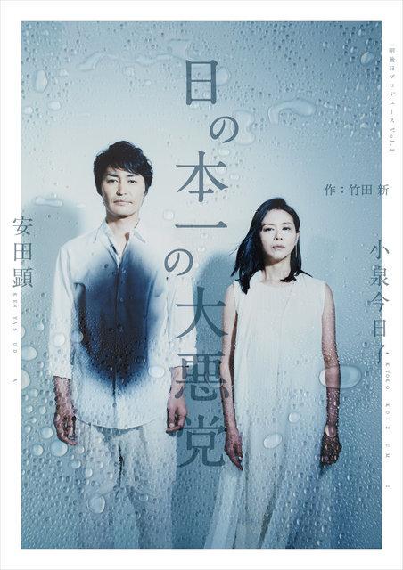 安田顕・小泉今日子『日の本一の大悪党』