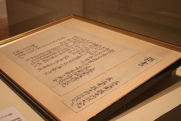 「討幕の密勅」(1867年10月13日付、鹿児島県歴史資料センター黎明館蔵 玉里島津家資料)