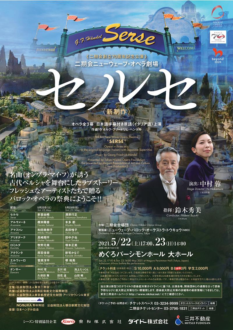 東京二期会ニューウェーブ・オペラ劇場『セルセ』公演チラシ