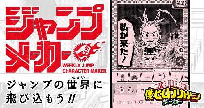 ジャンプ風のオリジナルキャラがつくれるWEBサービス「ジャンプメーカー」公開! 第一弾は『僕のヒーローアカデミア』