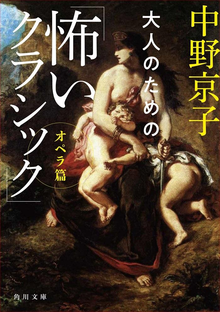 『大人のための「怖いクラシック」オペラ編』(角川文庫)表紙