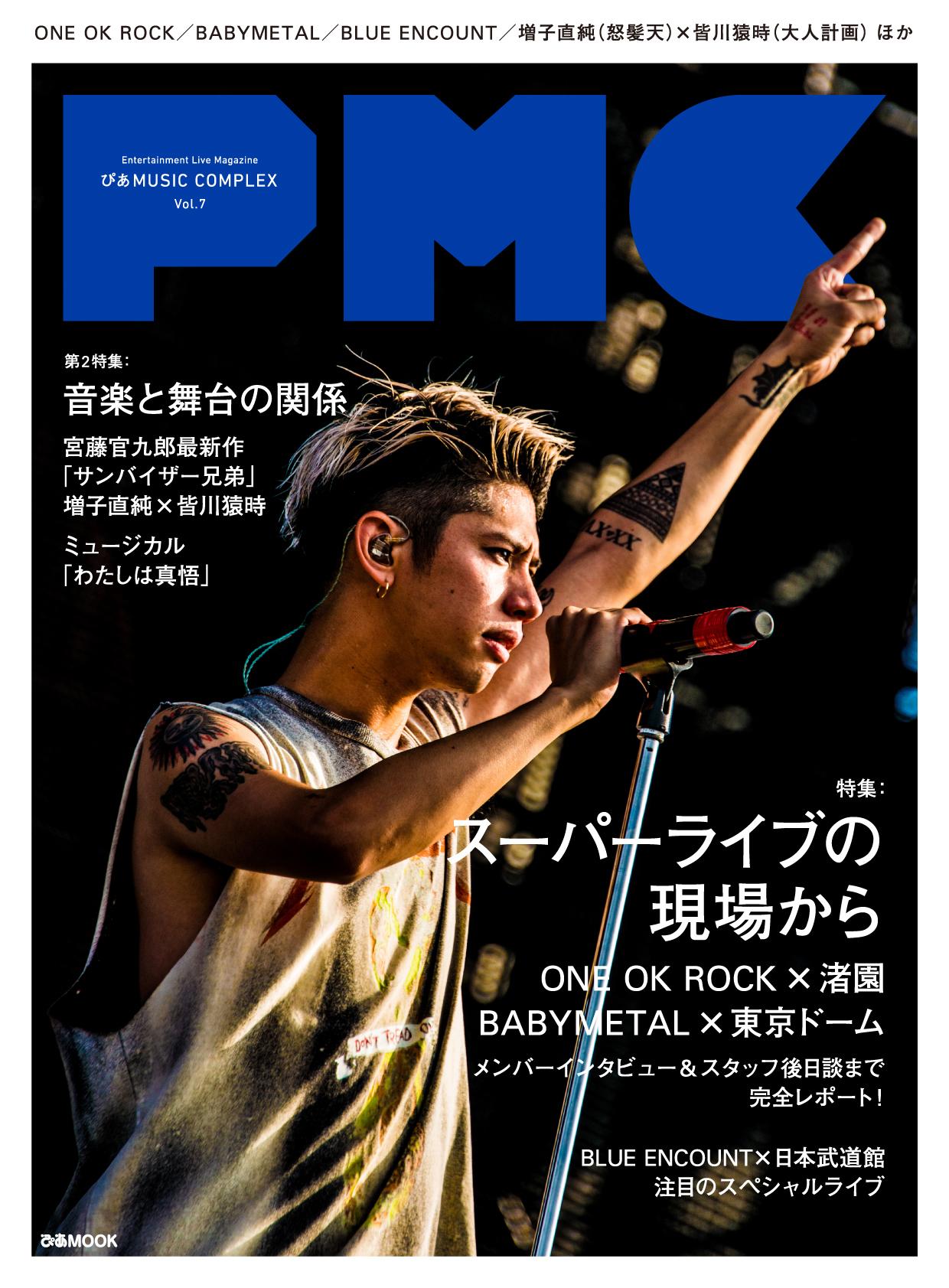 『PMC(ぴあMUSIC COMPLEX) Vol.7』